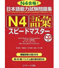JLPT Speed Master N4: Vocabulary (CD incluso)
