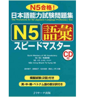 JLPT Speed Master N5: Vocabulary (CD incluso)