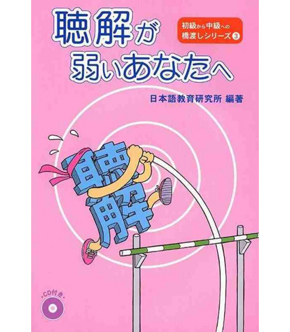 Choukai Ga Yowai Anata E (Listening Comprehension Workbook -Bridge from Elementary to Intermediate-)