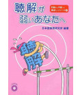 Chokai Ga Yowai Anata E (Listening Comprehension Workbook -Bridge from Elementary to Intermediate-)