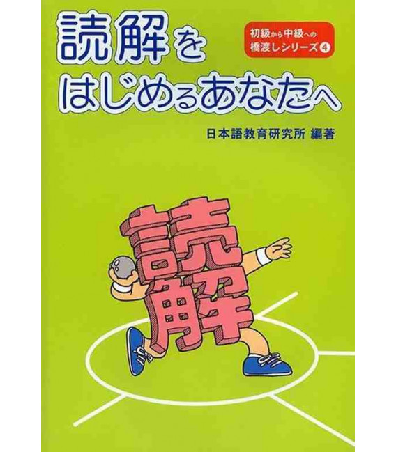 Dokkai Wo Hajimeru Anata E (Reading Comprehension Workbook -Bridge from Elementary to Intermediate-)