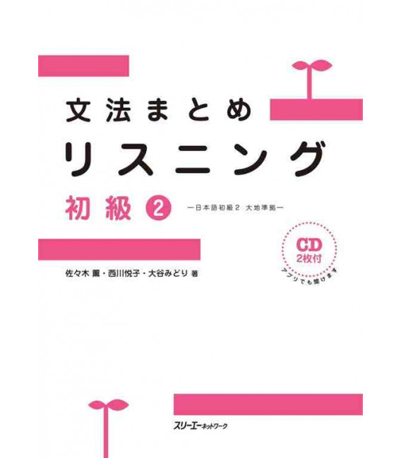 Daichi: Grammar Summaries Listening Shokyu 2 - for Nihongo Shokyu Daichi Vol. 2 (CD incluso)