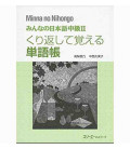 Minna no Nihongo- Nivel Intermedio 2 (Vocabulary)