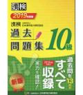 Simulazioni d'esame Kanken Livello 10 - Edizione del 2019 di The Japan Kanji Aptitude Testing Foundation