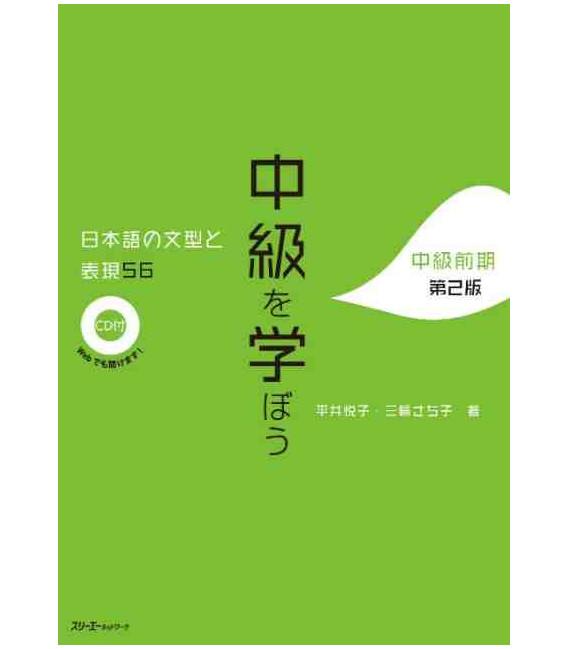 Chukyu o Manabo - Nihongo no Bunkei to Hyogen 56 - Seconda edizione (CD Incluso)