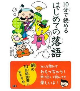 "10-Pun de yomeru hajimete no Rakugo - ""Primi monologhi"" - Letture da 10 minuti"