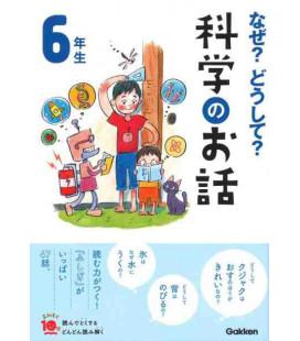"""Naze? Doushite? """"Hablemos sobre ciencia"""" (Lecturas 6º primaria en Japón)"""