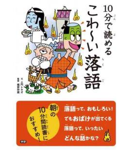 """10-Pun de yomeru Kowai Rakugo """"monologhi spaventosi"""" Letture da 10 minuti"""