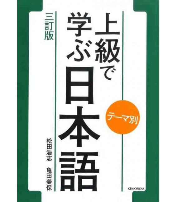 Jokyu De Manabu Nihongo: Temabetsu (3° edizione) Con download gratuito degli audio