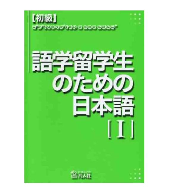 Shokyu Gogaku Ryugakusei No Tameno Nihongo 1