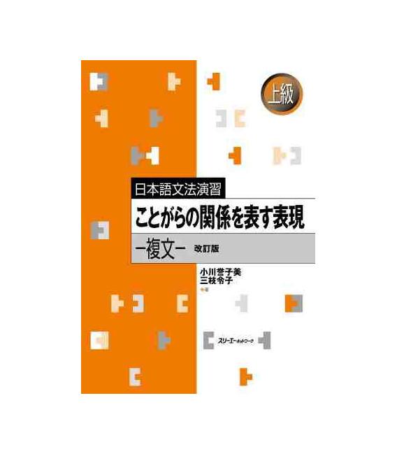 Nihongo Bunpo Enshu - Japanese Grammar Practice - Complex Sentences (Livello Avanzato)