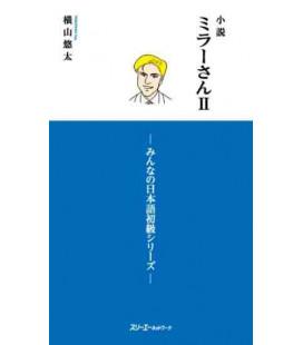 Miller - San 2 (Racconto facile da leggere, complemento Livello Elementare e Intermedio 1 del Minna no Nihongo)