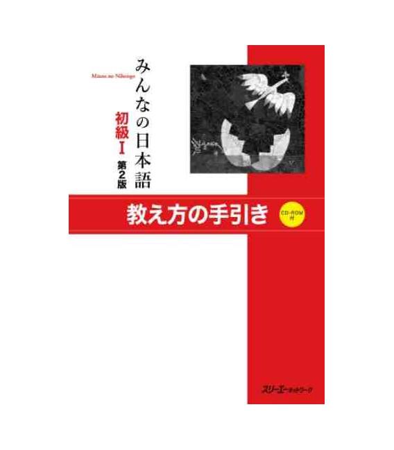 Minna No Nihongo Elementare 1 - Libro del profesore (Shokyu 1 - Oshiekata no Tebiki) CD Incluso