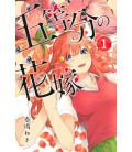 Go-tobun no Hanayome (The Quintessential Quintuplets) Vol. 1