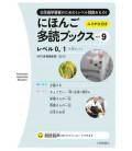 Nihongo Tadoku Books Vol 9 - Taishukan Japanese Graded Readers 9 (Con download di audio online)