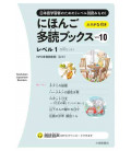 Nihongo Tadoku Books Vol 10 - Taishukan Japanese Graded Readers 10 (Con download di audio online)