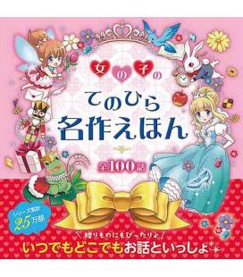 Onna no ko No Teno hira Meisaku E hon Zen100 Wa - Libro di storie classiche