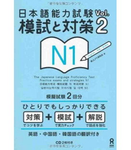 The Japanese Language Proficiency Test N1 - Practice Exams and Strategies - Vol. 2 (CD Incluso)