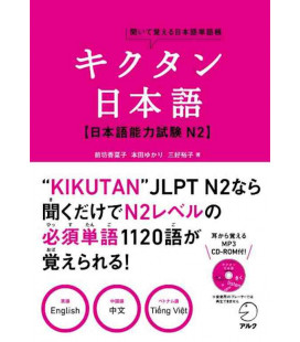 Kikutan Nihongo N2 - Kiite oboeru Nihongo Tango-cho (CD Incluso)