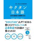 Kikutan Nihongo N3 - Kiite oboeru Nihongo Tango-cho (Incluye CD)
