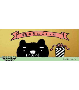Neko no Tanyoubi (Flip-Book Series: Cat's Birthday) di Harumin Asao
