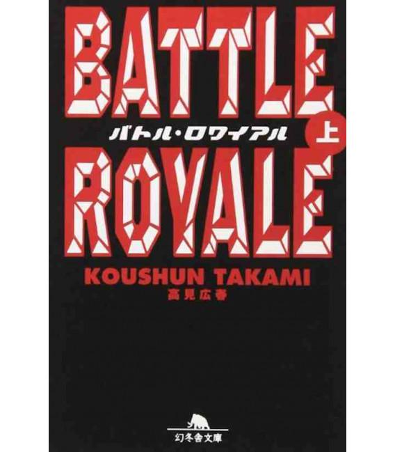 Battle Royale vol. 1 - Edición japonesa