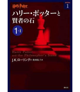 Harry Potter e la pietra filosofale 1-1 edizione giapponese