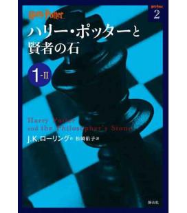 Harry Potter e la pietra filosofale 1-2 edizione giapponese
