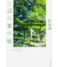 Koto no Ha no Niwa (Il giardino delle parole) Romanzo giapponese scritto da Shinkai
