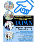 An Illustrated textbook for Japanese Conversation