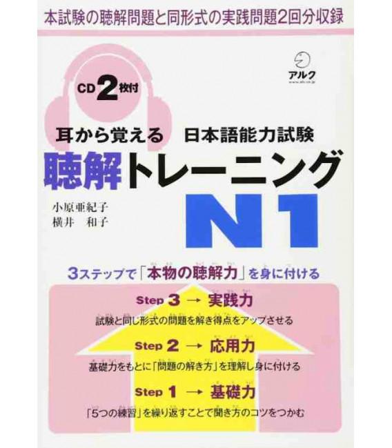 Mimi kara Oboeru Nihongo Noryoku Shiken Chokai Training N1 (2 CD Incluso)