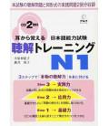 Mimi kara Oboeru Nihongo Noryoku Shiken Chokai Training N1 (2 CD Inclusi)