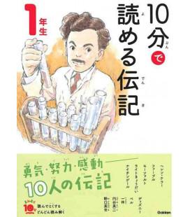 """10-Pun de yomeru denki """"Biografie"""" - Letture da 10 minuti - (Letture di 1° anno di scuola elementare in Giappone)"""