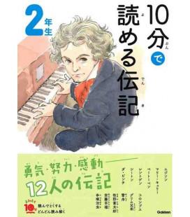 """10-Pun de yomeru denki """"Biografie"""" - Letture da 10 minuti - (Letture di 2° anno di scuola elementare in Giappone)"""