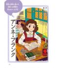 """10-Pun de yomeru denki """"Biografías"""" - Para leer en diez minutos- (Lecturas 5º primaria en Japón)"""