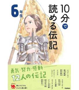 """10-Pun de yomeru denki """"Biografie"""" - Letture da 10 minuti - (Letture di 6° anno di scuola elementare in Giappone)"""
