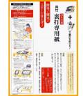 Hojas de caligrafía Kuretake- Modelo LA18-1 (Avanzado)- 10 hojas - Papel de respaldo - Papel fino
