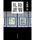 Inei Raisan (Libro d'ombra) saggio scritto da Junichiro Tanizaki