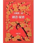 Shisei - Himitsu (Il tatuaggio - Il segreto) Romanzo giapponese scritto da Junichiro Tanizaki