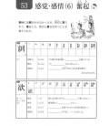 1 Nichi 15 bu no Kanji Renshu - Kanji Practice in 15 Minutes a day - Vol 2 Intermediate - CD Incluso