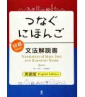 Tsunagu Nihongo - Translation of Main Text and Grammar Notes - English Edition (Basic Level)