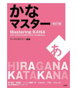 Mastering Kana in 12 days with pronunciation and vocabulary - New edition - Con download gratuito degli audio