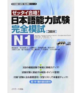 Nihongo noryoku shiken kanzen moshi N1 zettai gokaku! - Complete Mock exams - 3 CDs incluso
