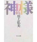 Kami Sama - Romanzo Giapponese scritto da Hiromi Kawakami