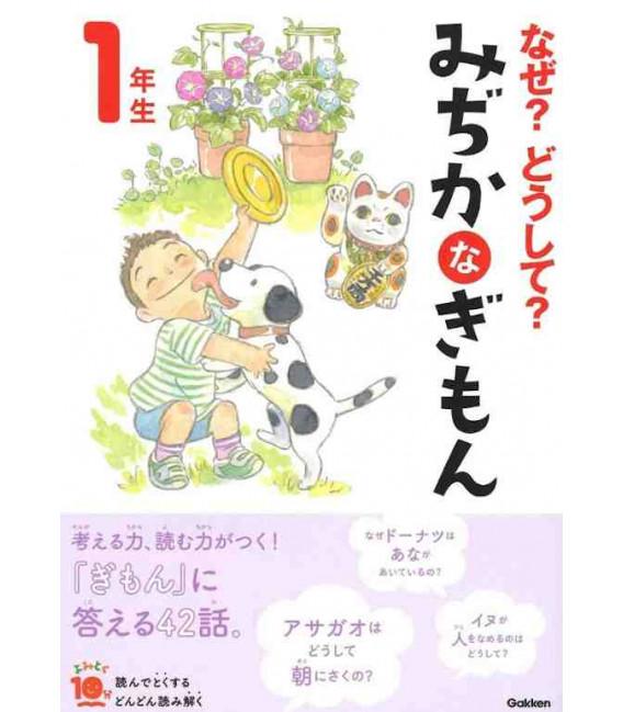 """Naze? Doushite? """"Curiosità"""" (Letture 1º anno di scuola elementare in Giappone) seconda edizione"""
