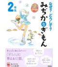 """Naze? Doushite? """"Preguntas curiosas"""" (Lecturas 2º primaria en Japón) Segunda edición"""