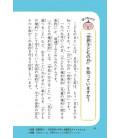 """Naze? Doushite? """"Curiosità"""" (Letture 4º anno di scuola elementare in Giappone) seconda edizione"""