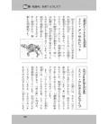 """Naze? Doushite? """"Curiosità"""" (Letture 6º anno di scuola elementare in Giappone) seconda edizione"""