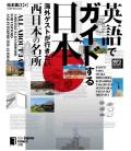 All about Japan: A Bilingual Handbook for Visitors - West Japan - Con download gratuito degli audio