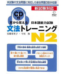 Japanese Language Proficiency Test N2 (Learn Grammar Through Listening) CD Incluso